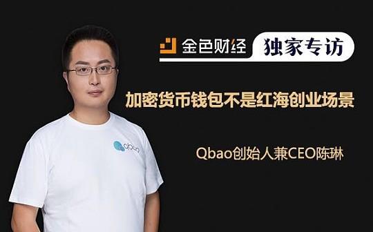 Qbao创始人陈琳:加密货币钱包不是红海创业场景   金色财经独家专访