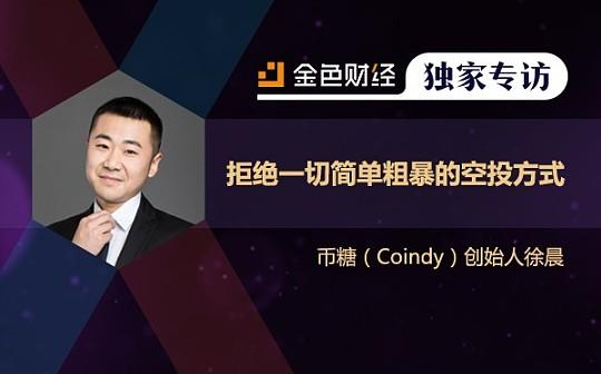 Coindy创始人徐晨:拒绝一切简单粗暴的投放方式 | 金色财经独家专访