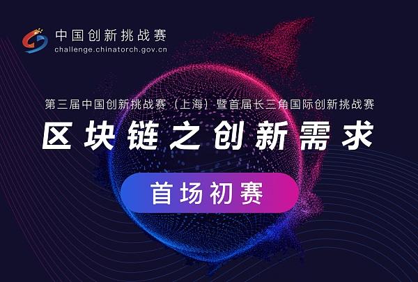 第三届中国创新挑战赛(上海)暨首届长三角国际创新挑战赛 区块