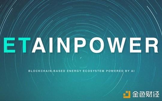 """公告 新能源领域""""黑马""""项目 EtainPower完成千万元种子轮融资"""