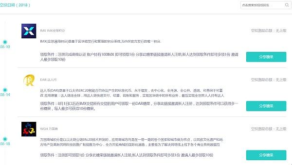 IMX开启空投模块用户量暴涨   是运营创新还是拉新割韭菜?