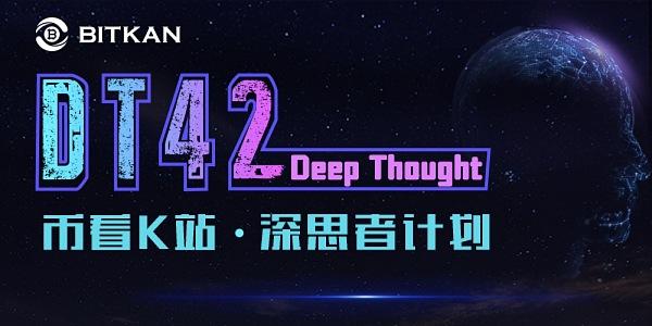 """币看K站""""DT42深思者计划"""""""