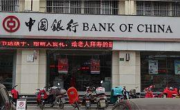中国银行首席信息官表示中国银行将加大对金融科技区块链领域投资