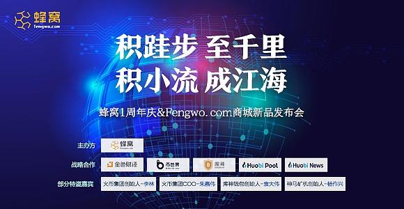 蜂窝1周年庆&Fengwo.com商城新品发布会