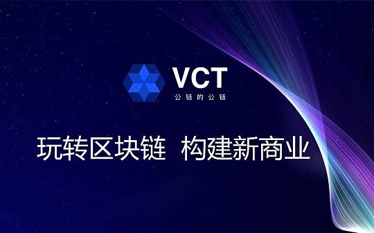 VCT董云杰:构建专属数字经济系统、区块链为实体经济赋能
