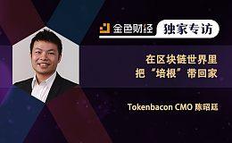 Tokenbacon:在区块链世界里把培根带回家丨金色财经独家专访