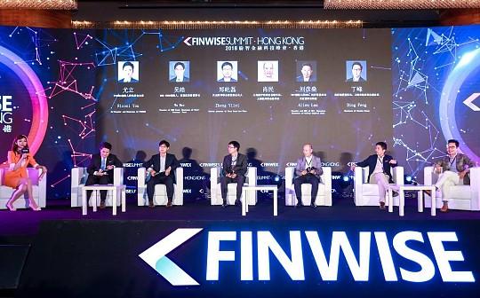 香港纷智峰会圆桌论坛:传统资本遇见新经济