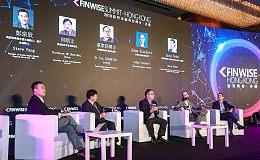 香港纷智峰会圆桌论坛:金融科技浪潮如何引领全球企业发展