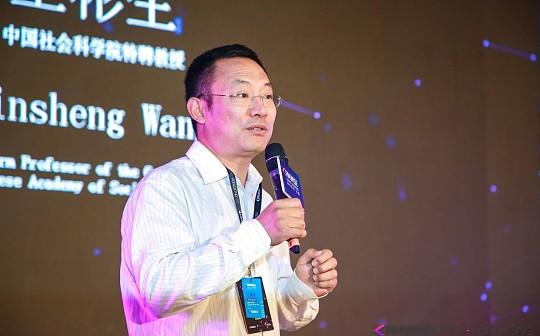 中国科学院特聘教授王彬生:人工智能与区块链技术