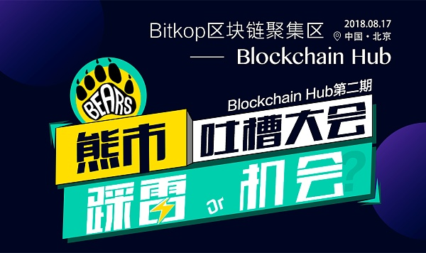 Bitkop区块链聚集区第二期:女侠吐槽大会-踩雷or机会?
