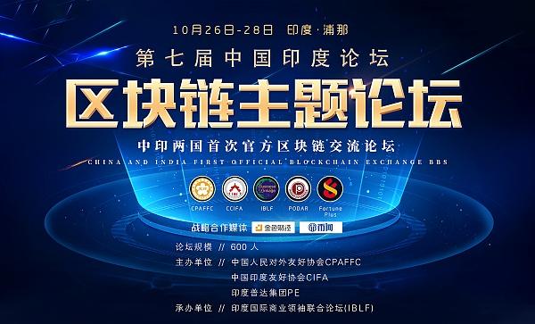 中国印度论坛区块链主题论坛