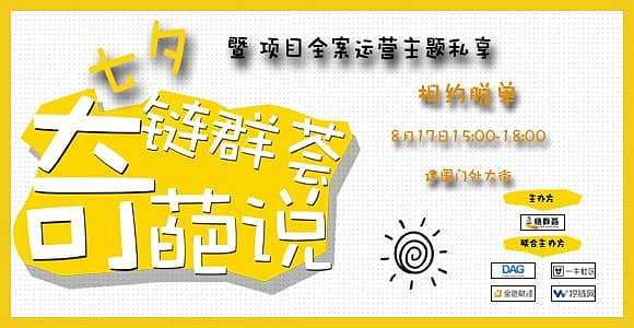 链群荟奇葩说-暨项目全案运营私享会