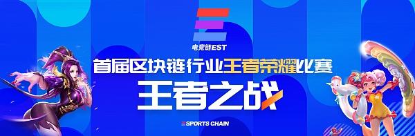 """首届区块链行业王者荣耀对抗赛""""王者之战"""""""