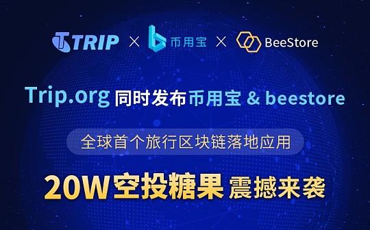 全球首个旅行区块链应用Trip.org成功上线区块链应用商店 生态布局更全面