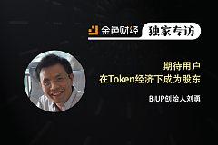 BiUP创始人刘勇:期待用户在Token经济下成为股东 金色财经独家专访