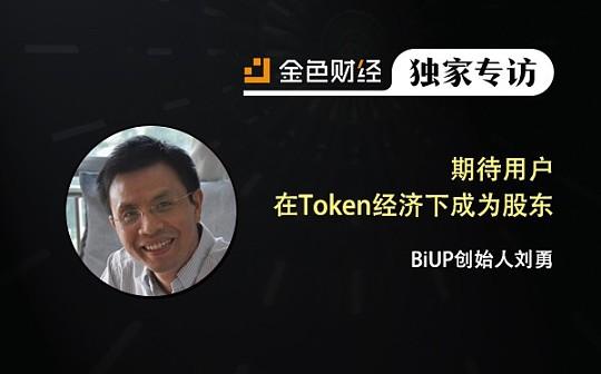 BiUP创始人刘勇:期待用户在Token经济下成为股东  | 金色财经独家专访