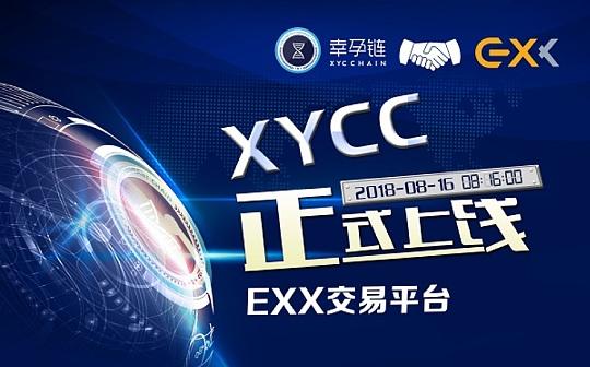 同一个地球  同一个XYCC-XYCC上线EXX交易平台仪式在深圳成功举办