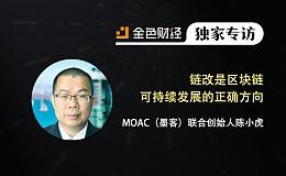 MOAC墨客联合创始人陈小虎:链改是区块链可持续发展的正确方向