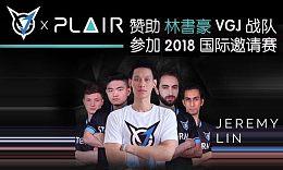 Plair赞助NBA球星林书豪旗下Dota2战队Team VGJ出战2018国际邀请赛