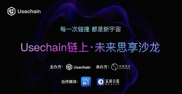 Usechain链上·未来思享沙龙