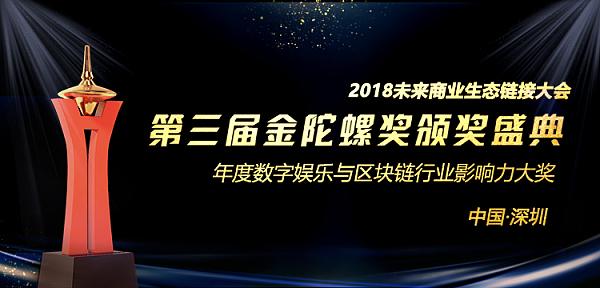 2018第三届金陀螺奖参评报名