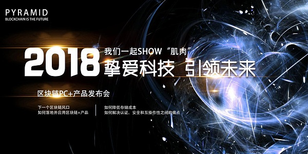 "Pyramid将于上海举行SHOW""肌肉""发布会:发布区块链"
