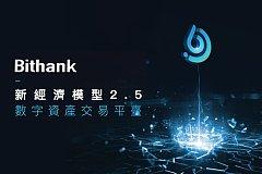 Bithank:做平台币改良的驱动者