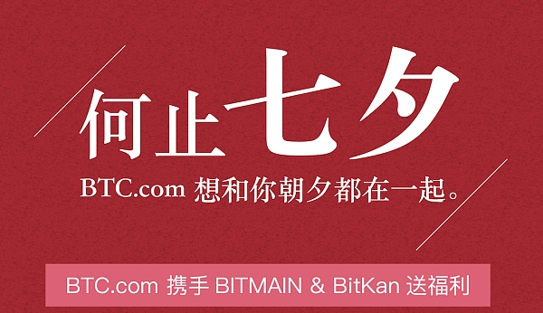七夕来临,BTC.com联合BITMAIN及币看为大家送礼啦