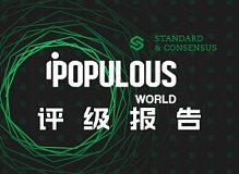 票据融资平台 Populous 对投资者保障力度不够|标准共识评级