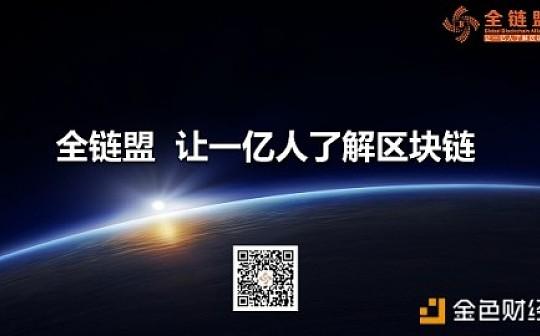 全链盟助力杭州布局区块链产业园