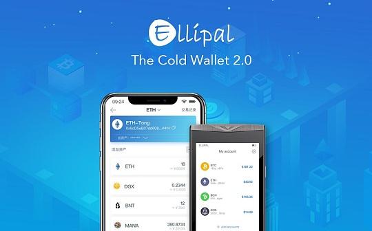 ELLIPAL冷钱包2.0  一站式安全接入区块链