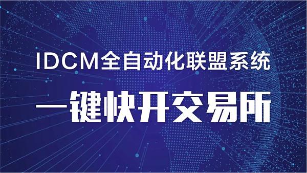 上线即受追捧 加盟者络绎不绝 IDCM全自动联盟系统是开交易所的定海神针