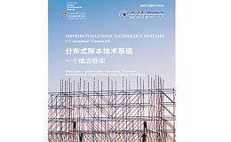 浙大携手剑桥发布《分布式账本技术系统:一个概念框架》报告