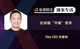 "Vite CEO 刘春明:区块链""平衡""哲学丨金色财经独家专访"