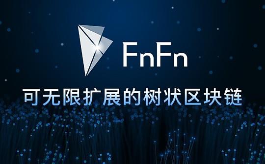 高原飞熊:可无限扩展的树状区块链FnFn   今日开源