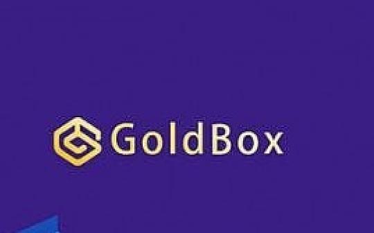 GoldBox全球盒伙人招募计划 最高百分之70收益