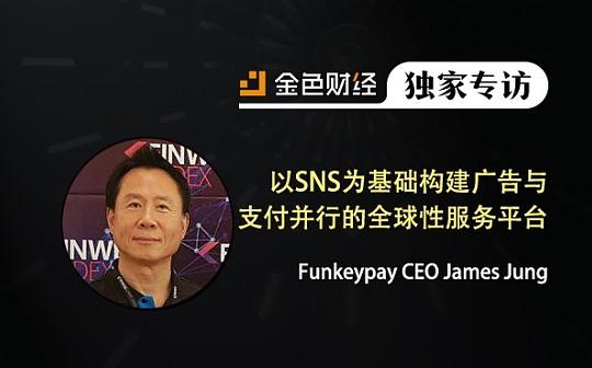 Funkeypay CEO James Jung:以SNS为基础构建广告与支付并行的全球性服务平台