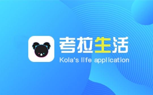 考拉生活DAPP 区块链技术重构信任生活