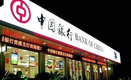 中国银行区块链专利申请达11项 国内银行业中排名第一