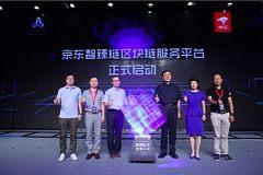 京东智臻链区块链服务平台正式上线 助力区块链技术实现规模化应用