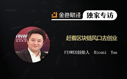 FINWEX创始人Riconi You:赶着区块链风口去创业 | 金色财经独家专访