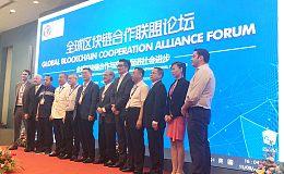 """""""全球区块链合作联盟""""论坛暨成立大会在香港举办"""