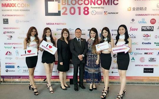 2018区块链经济峰会于吉隆坡圆满闭幕