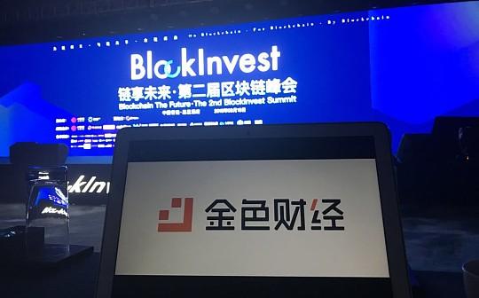 BlockInvest链享未来第二届区块链峰会 金色财经图文直播