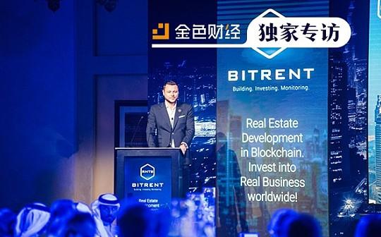 BitRent创始人Dmitriy :从区块链身上看到全新的房产项目 | 金色财经独家专访
