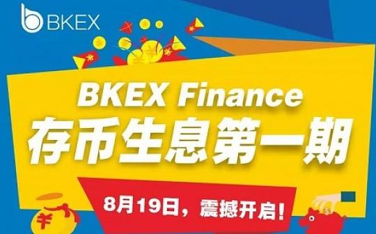 币客BKEX第一期存币生息将于8月19日上线