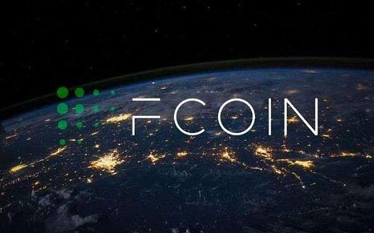 """FCoin经济体系如何""""维稳""""?"""