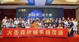 蜂窝1周年庆暨Fengwo.com闪挖盛大发布会在京成功举行