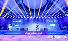 BlockInvest链享未来第二届白菜网送彩金链峰会成功举办