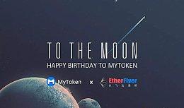 MyToken一周年庆特别报道:EtherFlyer以飞祝愿MyToken再创佳绩